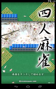 日本麻將的和牌牌型列表- 维基百科,自由的百科全书