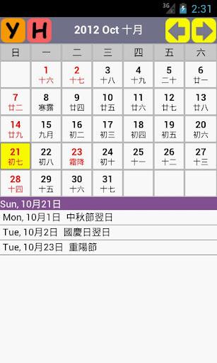 香港假期日曆 2015