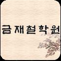 금재철학원/부산진구철학원,양정철학원,부산진구작명소