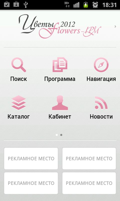 Flowers ITC- screenshot