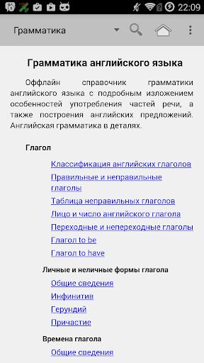 Англ. грамматика pro
