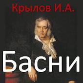 Басни, Крылов И.А.