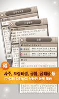 Screenshot of 천하운세 (업데이트지원용)