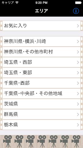 関東スクリーン