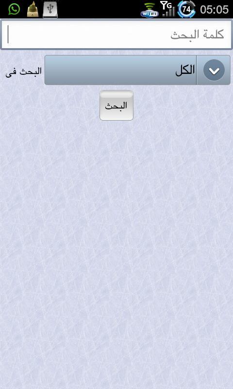 Nagj Albla`3a- screenshot