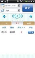 Screenshot of 北醫掛號