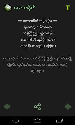 Myanmar Loka-Niti - screenshot
