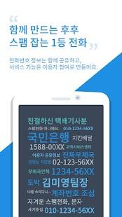 후후 - 스팸 잡는 1등 전화 - screenshot thumbnail