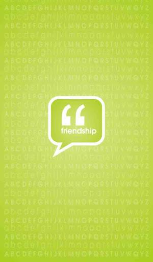 友情の引用