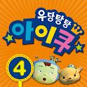 애니랜드-우당탕탕 아이쿠4 icon