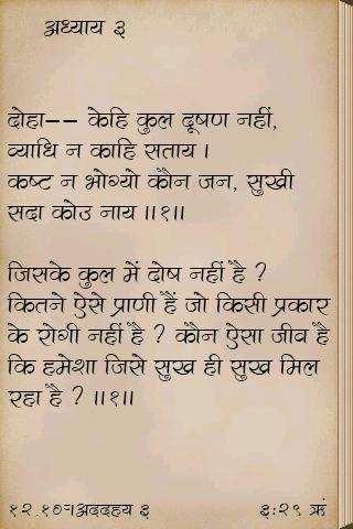 Chanakya Niti in Hindi - screenshot