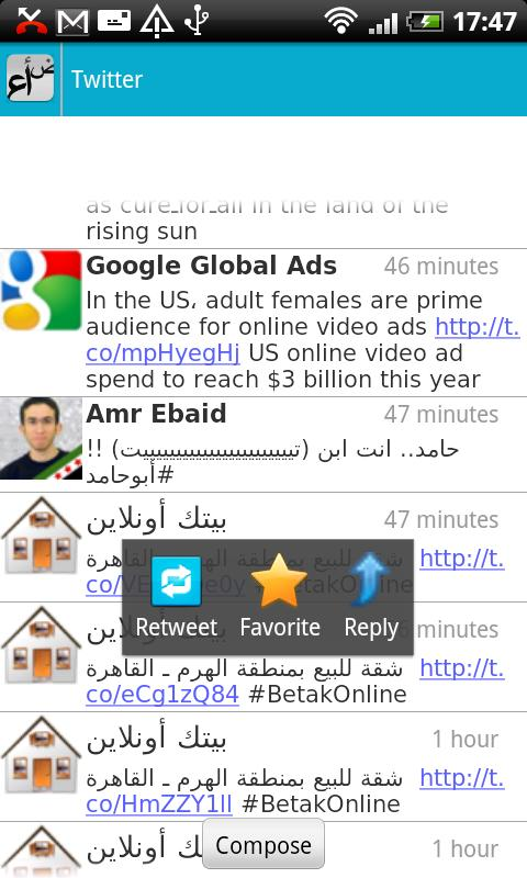 Arabic Text Reader - screenshot