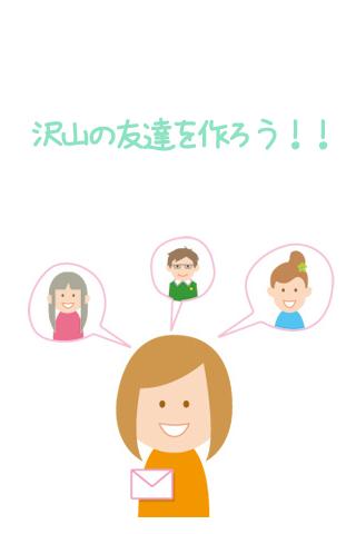 チャットモ出会いBBS~友達募集掲示板~