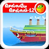 Tamil Nursery Rhymes-Video 12