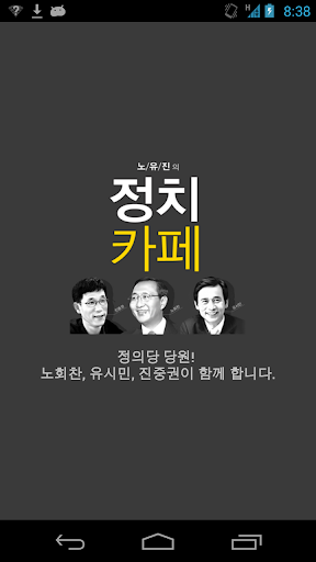 노유진의 정치카페