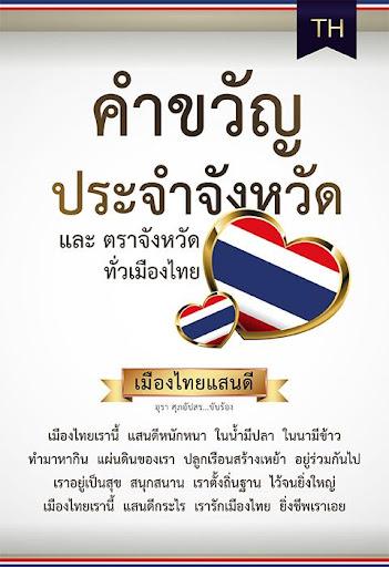 Thailand province slogan