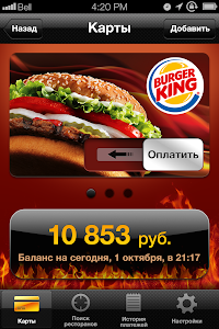 BURGER KING Card screenshot 10