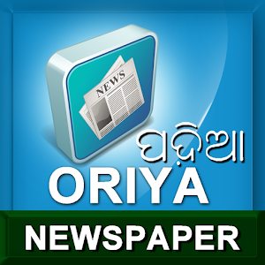 Oriya Newspapers - India