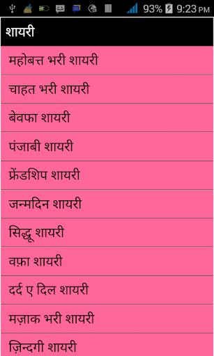Hindi Shayri Collection