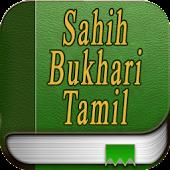 Sahih Bukhari in Tamil