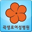곽생로여성병원 logo