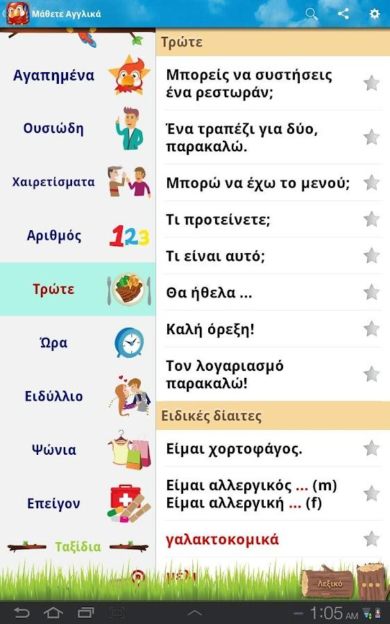 Χρήσιμες Φράσεις - screenshot