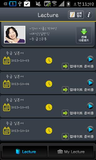 玩教育App|EBS FM 중급일본어(2013.10월호)免費|APP試玩