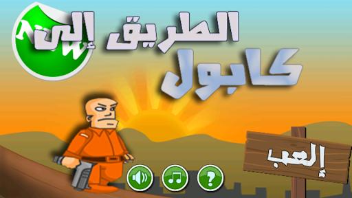 الطريق الى كابول - لعبة