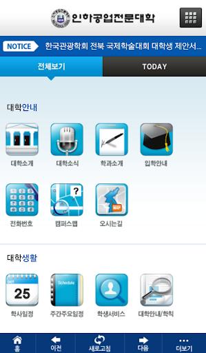 인하공업전문대학 INHA T.C. 공식 앱