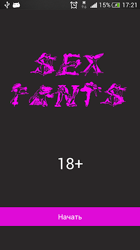 Фанты 18+