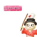 내 일본식 이름은? icon