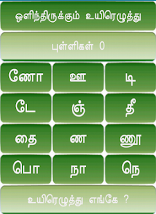 Tamil Nursery Songs ,Game Kids - screenshot thumbnail