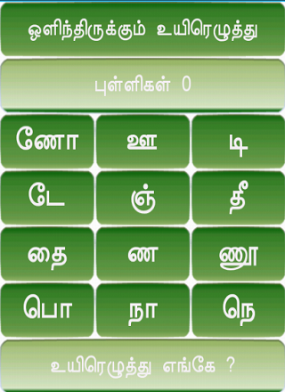 Tamil Nursery Songs ,Game Kids- screenshot