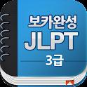 보카완성! JLPT 3급 icon