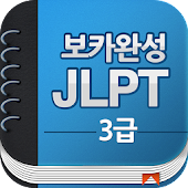 보카완성! JLPT 3급