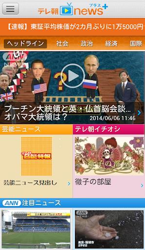 テレ朝news+ TVニュースを手のひらに!速報も届く!