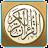َQuran off line logo