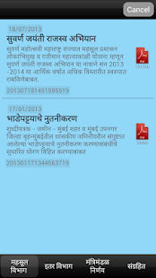 Maharashtra Govt. Resolutions - screenshot thumbnail