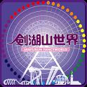 劍湖山世界 icon