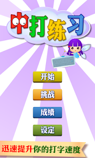 中打練習 中文打字練習 app 簡體中文
