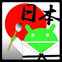 日本汉字世界 icon