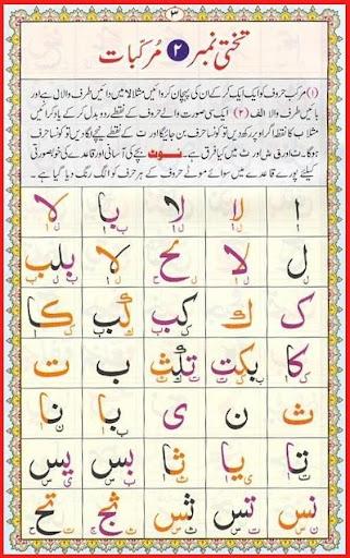 玩教育App|Noorani Qaida免費|APP試玩