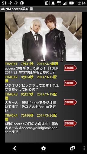 ACCESSのオールナイトニッポンモバイル第40回