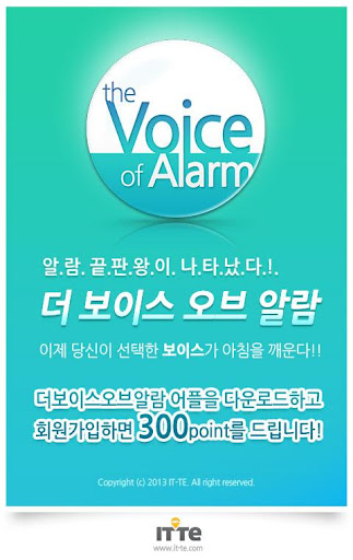 The Voice of Alarm