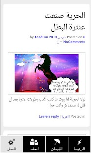 ومضات - screenshot thumbnail