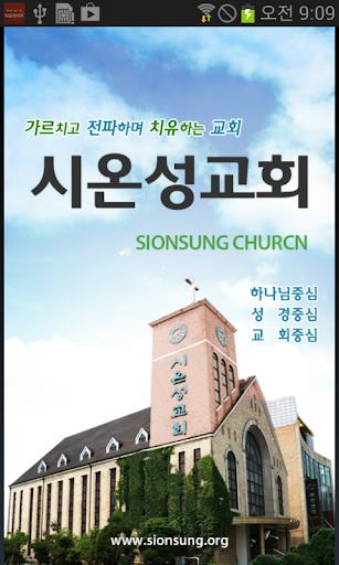 시온성교회