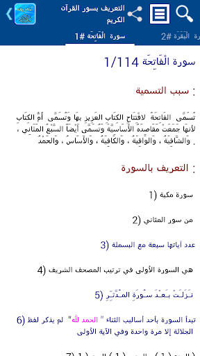 التعريف بسور القرآن الكريم