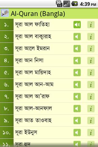 Al-Quran Bangla