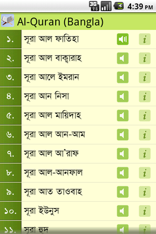 Al-Quran (Bangla)- screenshot
