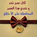 بستان المقولات والحكم icon